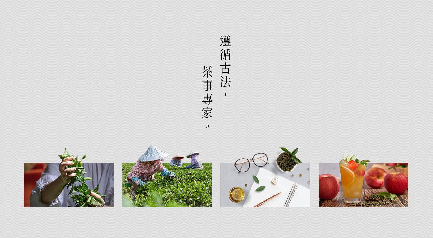 茶思慢想,將自然飲入生活。