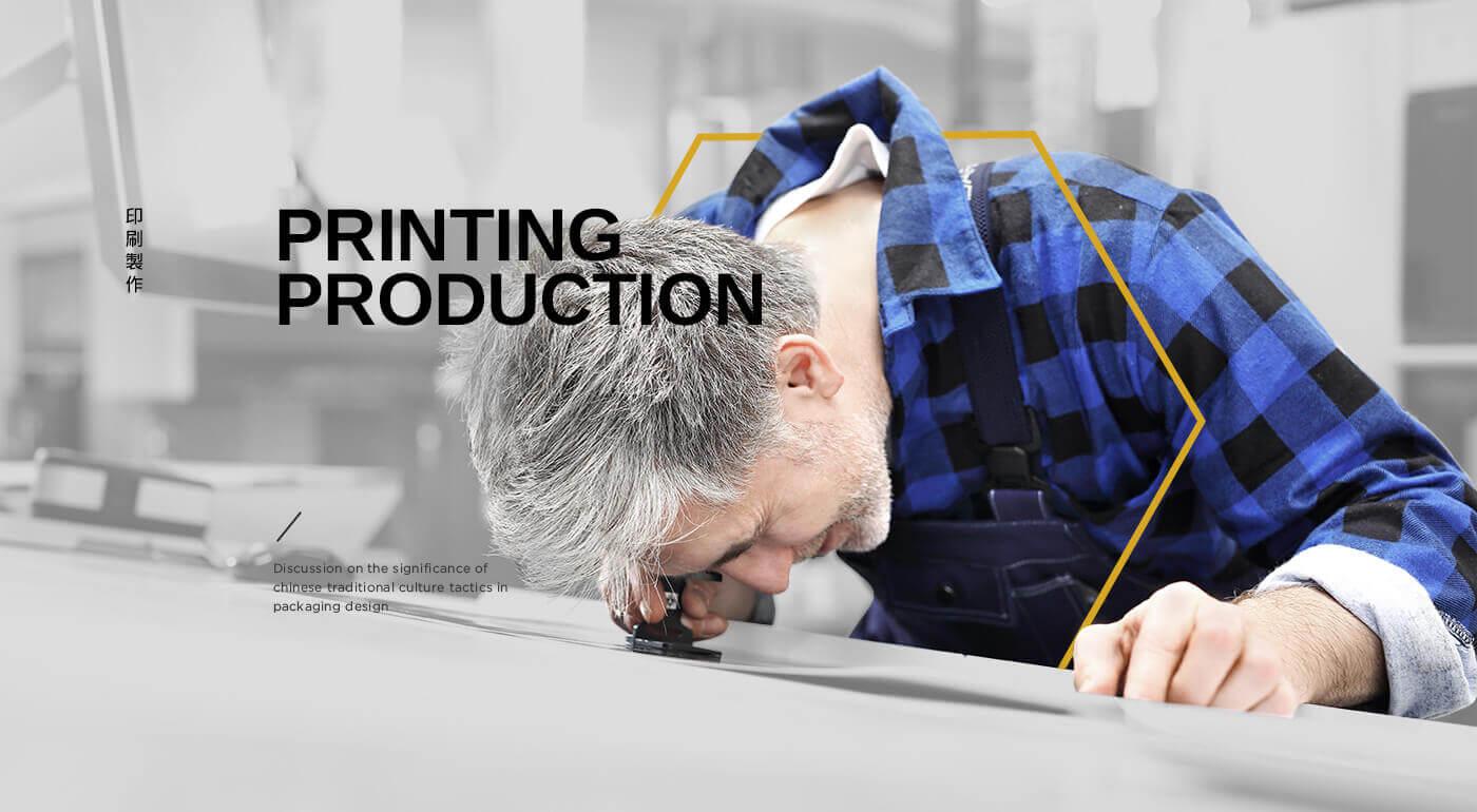 印刷設計/發包印刷